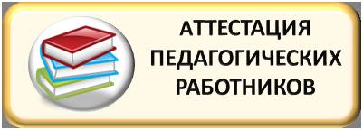 Аттестация педагогичесих работников